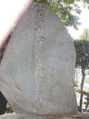 Hatiouji25