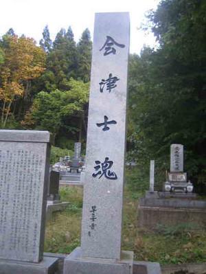 Wakamatsu207